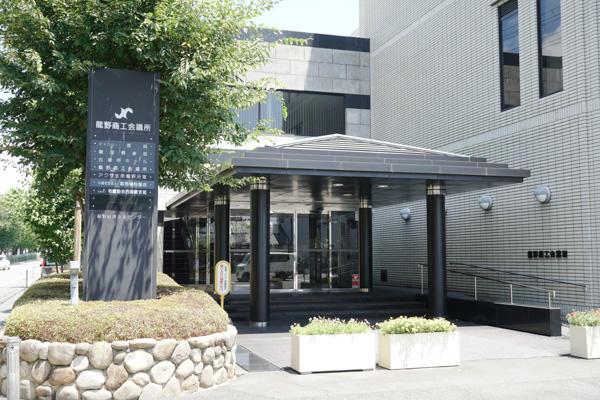 龍野商工会議所.jpg