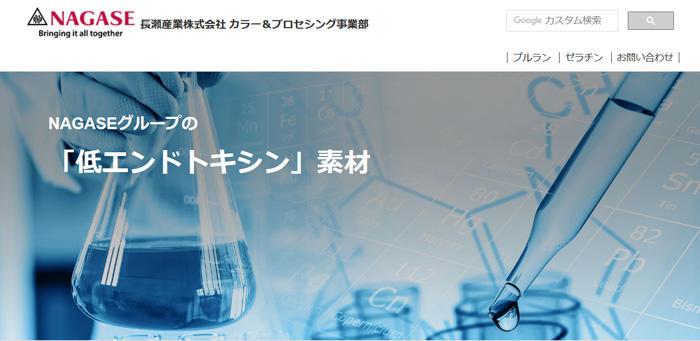 endtoxin_web.jpg